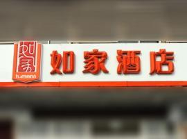Home Inn Wuhan Erqi Road Xuzhou Xincun Light Rail, Wuhan (Jiang'an yakınında)
