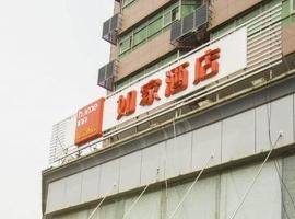 Home Inn Wuhan Yellow Crane Tower Shouyi Park