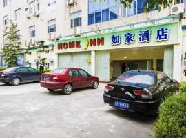 Home Inn Wuhan Guanggu Jiayuan Road, Wuhan (Baozixie yakınında)