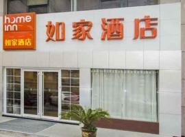 Home Inn Wuhan Youyi Avenue Jianshe Road Number Two, Wuhan (Qingshan yakınında)