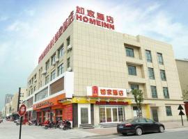 Home Inn Hangzhou Xiaoshan Airport Yipeng Shopping Centre, Xiaoshan (Toupeng yakınında)