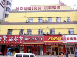 Home Inn Zhengzhou Railway Station