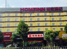 Home Inn Jining Jiaxiang Coach Station, Jiaxiang