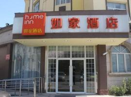 Home Inn Shanghai Qingpu Zhongbei Road Shiji Lianhua Plaza, Qingpu (Chengdong yakınında)