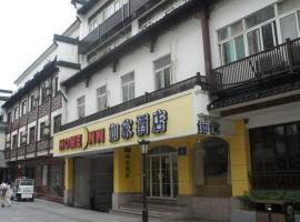 Home Inn Nanjing Confucius Metro Station Pingjiangfu Road