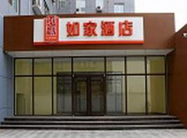 Home Inn Shijiazhuang Railway Station East Square Jinli Street
