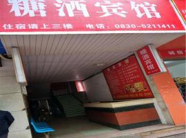 Hejiang Tangjiu Inn, Hejiang (Fubaochang yakınında)