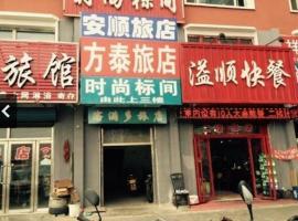 Fangtai Guest House, Baicheng (Zhenlai yakınında)