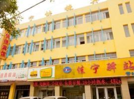 Binzhou Jianing Inn, Yangxin (Leling yakınında)