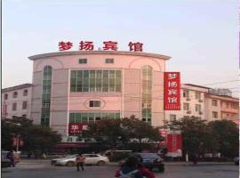 Lianhua Mengyang Inn 1st Branch, Lianhua (Chaling yakınında)