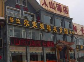 Rushan Hotel, Wutai (Menxianshi yakınında)