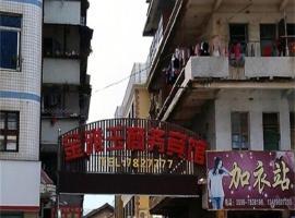Zhangzhou Nanjing Jinyayu Business Inn, Nanjing (Banzizhen yakınında)