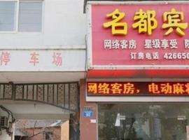 Zhongxiang Mingdu Hotel, Zhongxiang (Huji yakınında)