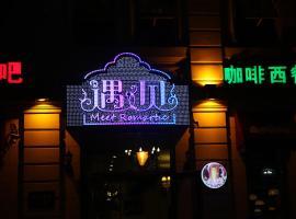 Harbin Yu Jian Russian Country Inn, Harbin (Sankeshu yakınında)