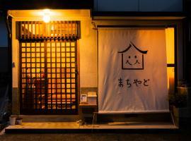 Machiyado - Women Only