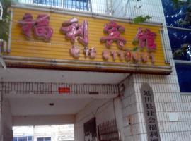 Yanchuan Fuli Inn, Yanchuan (Qingjian yakınında)