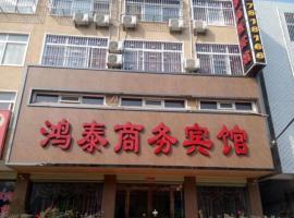 Yanling Hongtai Business Hotel, Yanling (Weishi yakınında)