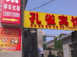 Peacock Guesthouse, Huayin (Tongguan yakınında)