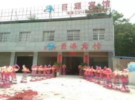 Qinnan Juyuan Inn, Shangnan (Baiyuqu yakınında)