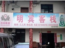 Minbin Farmstay, Guang'an (Quxianzhan yakınında)