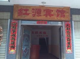 Jinggangshan Hongyuan Hotel, Jinggangshan (Jinggangshanchachang yakınında)