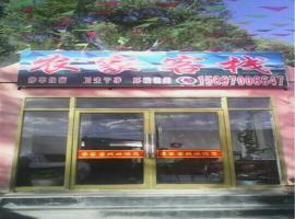 Qilian Farm Stay, Qilian (Huangzangsi yakınında)
