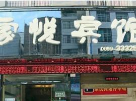 Jiayue Inn, Xingyi (Yangsitun yakınında)