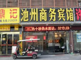 Chizhou Business Inn, Chizhou (Baishapu yakınında)