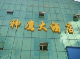 Shenying Hotel, Bomi (Medog yakınında)