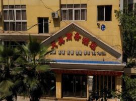 Tianmei Business Hotel, Yingshan (Xinzheng yakınında)