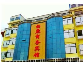 Bailu Business Inn, Lushan (Aikou yakınında)