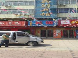 Xinyuan Inn, Erlangmiao (Ruyang yakınında)