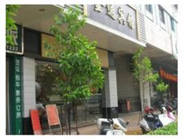 Jinyi Inn, Xiushui
