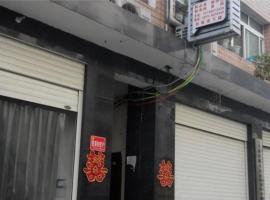 Hongsheng Guest House