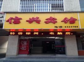 Xinxing Inn Shangnan, Shangnan (Baiyuqu yakınında)