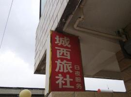 Chengxi Inn, Dantu (Xinfeng yakınında)