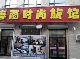 Chunyu Fashion Inn, Huinan (Panshi yakınında)