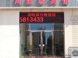 Tianjin Hongyunxin Hotel, Binhai (Zhongxinzhuang yakınında)