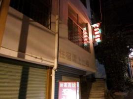 7 Days Rujia Hotel, Ningqiang (Weijiaqiao yakınında)