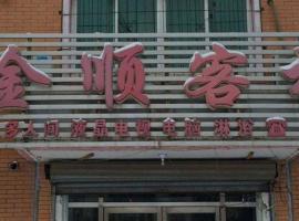 Jinshun Guesthouse, Fushun (Mantangmanzuxiang yakınında)