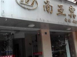 Nanya Inn, Qingtian