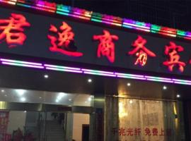 Junyi Business Inn, Xiushui