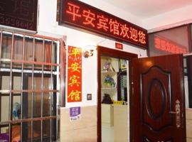 Changde Ping An Inn, Changde (Dajinggang yakınında)