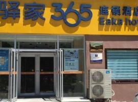 Eaka 365 Hotel Zanghuang East Taihang Road Branch, Zanhuang (Cangyanshanzhen yakınında)
