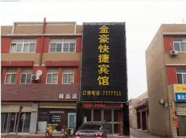 Jinhao Express Inn, Neihuang