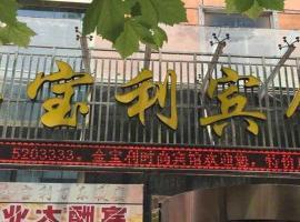 Jinbaoli Business Hotel, Danjiangkou (Gucheng yakınında)