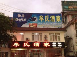 Yibin Shu'nan Bamboo Forest Mou's Inn, Changning (Xunchang yakınında)