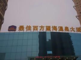 Best Western Seaview Grand Hotel, Haiyang