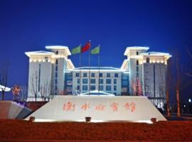 Hengshui Guest Hotel, Hengshui (Beitiancun yakınında)