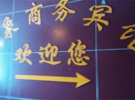 Yinxiang Business Inn, Panzhihua (Yanbian yakınında)
